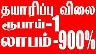 தயாரிப்பு விலை ரூபாய் - 1லாபம் - 900% | Part Time Small Business Ideas In Tamil