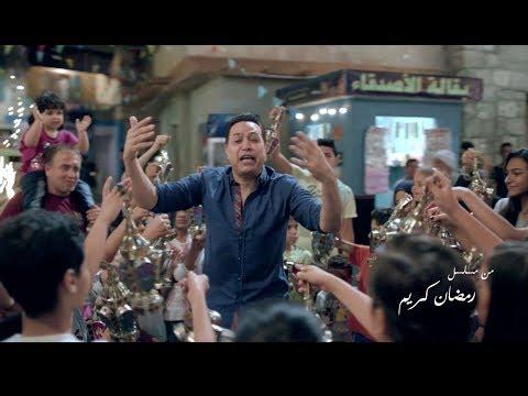 """اغنية رمضان كريم /- حكيم /- مسلسل """"  رمضان كريم""""  /- حصريا dmc"""