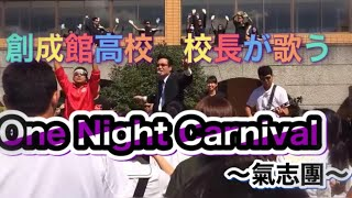 10月3日に行われたオープンスクールの映像です。またまた校長先生が歌い...