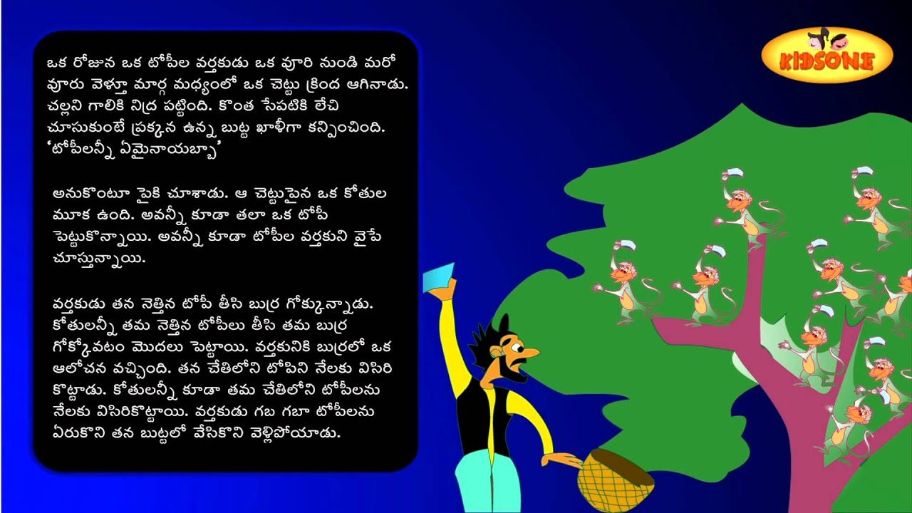 Short Stories || Cap Seller-Monkey || Audio Story In Telugu - KidsOne