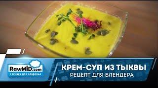 Крем-суп из тыквы. Рецепт от шеф-повара Healthy Conscience.