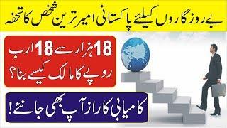 Ameer Honay Ka Amal | Kamyabi Ka Raaz in Urdu | Dolat Mand Banne Ka Wazifa | Kamyabi Ki Dua