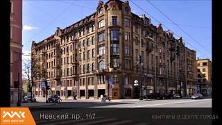 элитные квартиры в спб. невский 147(, 2015-09-27T10:30:10.000Z)