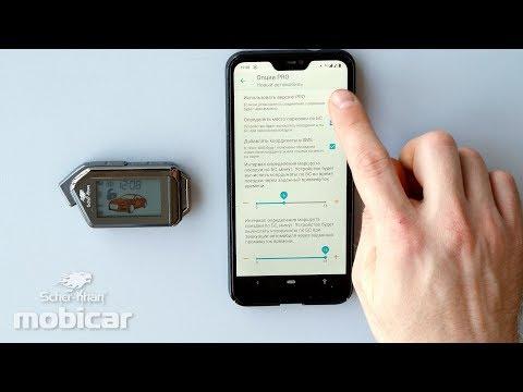 Как подключить сигнализацию Scher-Khan Mobicar 3 Pro?