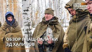 Обзор плащ-палатки Эд Халилов - Видео от Наука Побеждать