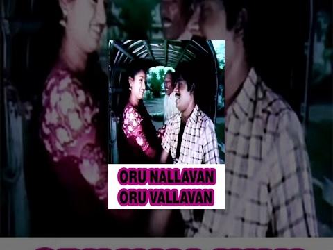 Oru Nallavan Oru Vallavan Tamil Full Movie - Goundamani Comedy