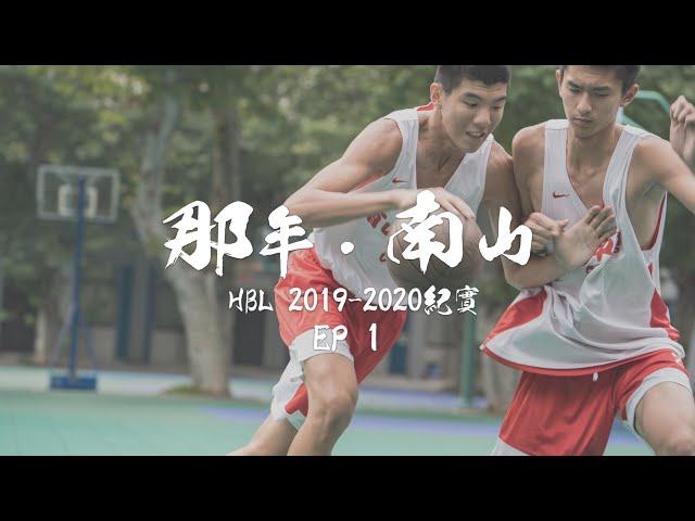 【那年.南山】 HBL高中籃球紀錄影集_EP1_共好