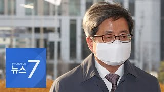 야당, 김명수 사퇴 요구 하지만…'알박기 딜레마'에 고심 [뉴스 7]