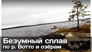 [РВ] Безумный сплав по р. Вотто. Рыбалка в Карелии, щуки, окуни.(http://artcrafter.ru Магазин качественного снаряжения. 10% скидка по промо-коду