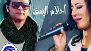 الفنان الراحل المايسترو علي العريبي وأحلام اليمني من الأرشيف مع تحيات أشرف الشعافي