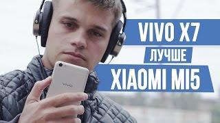 Vivo X7 - лучше Xiaomi Mi5 и мой будущий смартфон | unboxing | отзывы