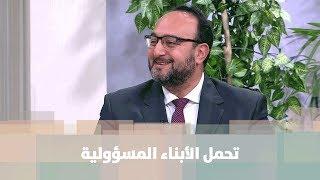 الدكتور يزن عبده - هل ابني يتحمل المسؤولية؟