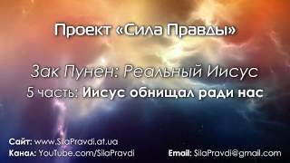 5) Зак Пунен: Реальный Иисус -