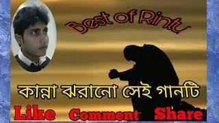 Ei Gaan moner khatate singing by Rintu