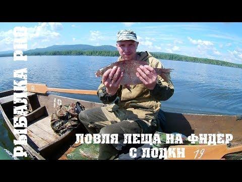 летом летом леща на фидер с лодки