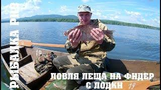 Рыбалка на ЗАЧЁТНОГО леща. Как ловить леща с лодки на фидер.