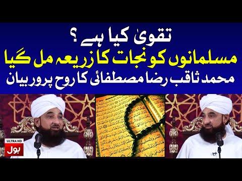Taqwa Kya Hai? - Muhammad Raza Saqib Mustafai Emotional Bayan