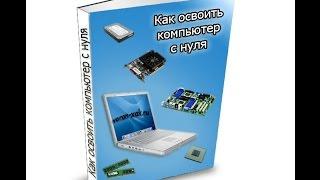 Как записать видео с экрана компьютера uvscreencamera(UVScreencamera - программа для записи видео с рабочего стола. Большой выбор форматов сохранения видео позволит..., 2014-12-05T10:53:32.000Z)