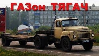 """Редкая версия седельного тягача ГАЗ """"52-06"""", каким он был?"""