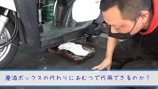 【さくら研究所】自分でできる?おむつを廃油ボックスの代わりにできるのか?
