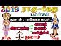 THULAM RAHU KETHU PEYARCHI 2019-2020 | ராகு கேது பெயர்ச்சி பலன்கள் - 2019-2020 | thulam  rasi
