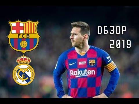 Барселона - Реал Мадрид // Обзор ГОЛОВ & Опасных Моментов / Эль класико 2019