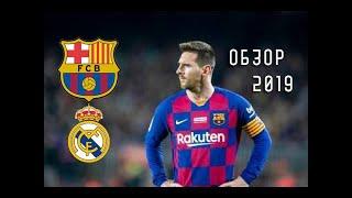 Барселона Реал Мадрид Обзор ГОЛОВ Опасных Моментов Эль класико 2019