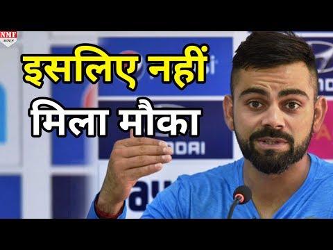 Kohli ने बताया कि क्यों नहीं दिया 'Rishabh Pant' को मौका