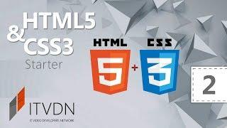 HTML5 и CSS3 Starter. Урок 2. Работа с изображениями, таблицами и списками