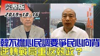 【完整版下集】韓國瑜不擔心民調要爭民心向背 逆轉戰局重返執政? 少康戰情室 20191016