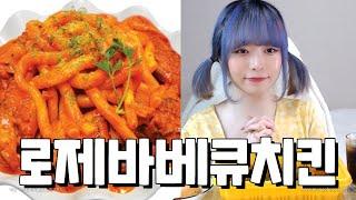 훌랄라참숯치킨로제바베큐치킨 리뷰! (자막은유튜브자막켜주…