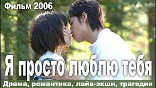 Я просто люблю тебя, Япония, Драма, романтика, лайв экшн, Русская озвучка