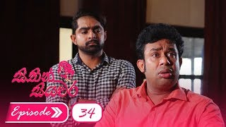 Sithin Siyawara | Episode 34 - (2018-06-14) | ITN Thumbnail