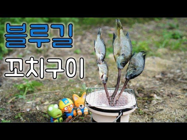 낚시로 블루길 잡아서 '꼬치 구이' 해먹기 (부제: 복수혈전)
