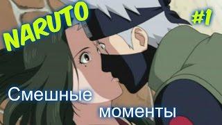 Смешные моменты из аниме Наруто #1