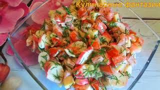 Обалденный салат с крабовыми палочками быстрого приготовления!