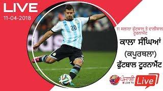 🔴 [LIVE] Kala Sanghian ( Kapurthala ) Football Tournament 11 April 2018