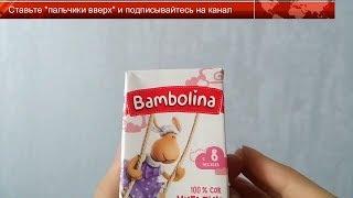 """Обзор детских соков без сахара от """"Bambolina"""" (еда и напитки для детей)   Часть 3   Laletunes"""