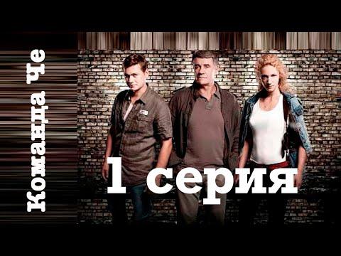 ЗАМЕЧАТЕЛЬНЫЙ ВОЕННЫЙ ФИЛЬМ, Команда восемь, 1 - 4 серии, Русский сериал