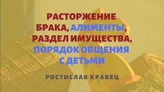 порядок расторжения брака в Украине. Раздел имущества при разводе с детьми. Выплата алиментов