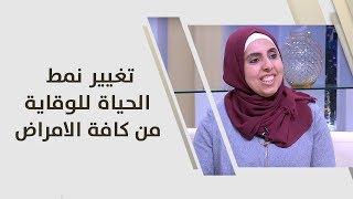 د. رلى محمد راشد - تغيير نمط الحياة للوقاية من كافة الامراض