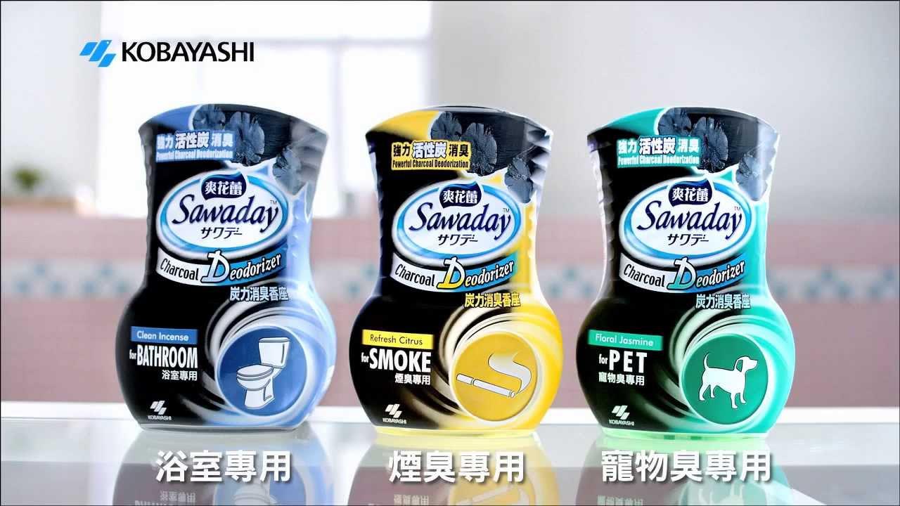 小林製藥 香港 小林爽花蕾 炭力消臭香座 電視廣告 Kobayashi Sawaday Charcoal Deodorizer TVC - YouTube