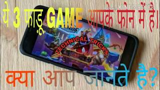 3 hidden exciting game in your smartphone!!