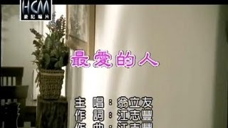 翁立友-最愛的人(官方KTV版)