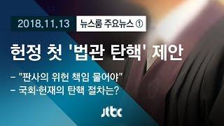 헌정 사상 최초 '판사 탄핵' 의견