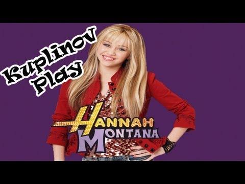 Ханна Монтана Прохождение ► Я ЗВЕЗДА! ► ВЫНОС МОЗГА