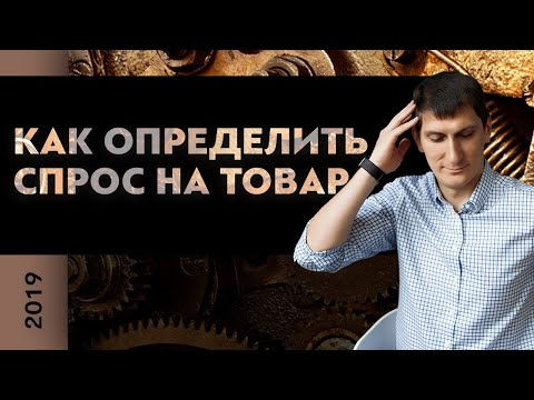 Как определить спрос на товар?   Александр Федяев