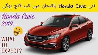 All New Honda Civic 2019 In Pakistan!!!