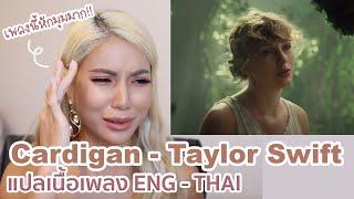 ✨แปลเพลง Cardigan - Taylor Swift ❤️เพลงนี้แปลยากสุดๆ สำบัดสำนวนมาเต็ม!!✨