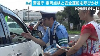 車両点検と安全運転を呼びかけ 警視庁(19/09/25)
